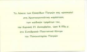 2008-12-21_ΠΑΡΑΣΤΑΣΗ_ΠΡΟΣΚΛΗΣΗ_2