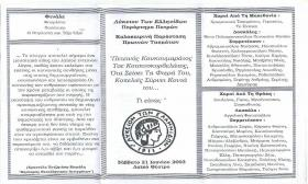 2003-06-21_ΠΡΟΓΡΑΜΜΑ_1