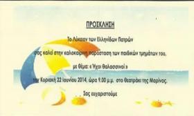 2014-06-22: Ήχοι Θαλασσινοί - Θεατράκι Μαρίνας - Πρόσκληση