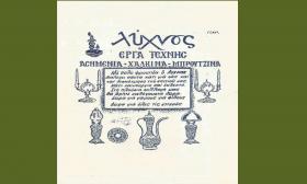 1985-07-10: Αρχαίο Ωδείο Πατρών - Παρουσίαση Ελληνικών Χορών του Λυκείου των Ελληνίδων 3/8