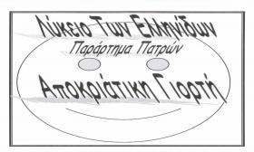 2003-02-23_ΠΡΟΣΚΛΗΣΗ_01