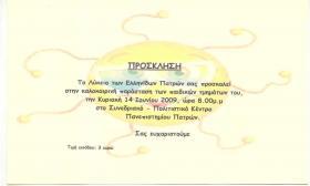 2009-06-14_ΠΑΡΑΣΤΑΣΗ_ΠΡΟΣΚΛΗΣΗ