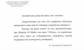 1996-05-14: Πρόσκληση για τη Γιορτή της Μητέρας