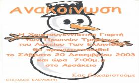 2003-12-20_ΑΝΑΚΟΙΝΩΣΗ