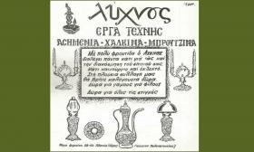 1979-04-07: 1η Παράσταση - Δημοτικό Θέατρο Απόλλων 3/8
