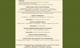 """2013-03-24: """"Εορτασμός Εθνικής Επετείου 25ης Μαρτίου"""" - Συνεδριακό και Πολιτιστικό Κέντρο του Πανεπιστημίου Πατρών 2/2"""