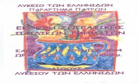 2004-06-19_ΕΚΘΕΣΗ ΖΩΓΡΑΦΙΚΗΣ_ΑΦΙΣΑ