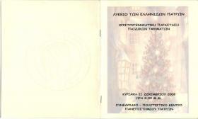 2008-12-21_Πρόγραμμα ΧρισΠαρ