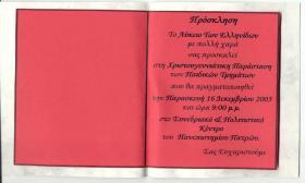 2005-12-16_ΠΑΡΑΣΤΑΣΗ_ΠΡΟΣΚΛΗΣΗ_2