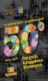 Πατρινό Καρναβάλι 2015