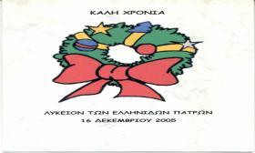 2005-12-16_ΠΑΡΑΣΤΑΣΗ_ΜΠΛΟΚ_1