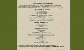 2011-10-16: Εορτασμός 100 Χρόνων Λυκείου Ελληνίδων - Δημοτικό Θέατρο Απόλλων 2/2