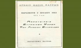 1982-07-02: Αρχαίο Ωδείο Πατρών - Παρουσίαση Ελληνικών Χορών του Λυκείου των Ελληνίδων 1/8