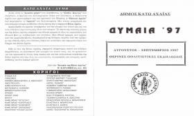 1997_Programma_Dumaia_02