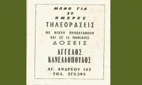 1983-07-06: Αρχαίο Ωδείο Πατρών - Παρουσίαση Ελληνικών Χορών του Λυκείου των Ελληνίδων 6/8