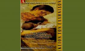 2000-07-14_ArchaioWdeio_HManaStaTragoudia_01