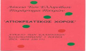 2002-03-03_ΠΡΟΣΚΛΗΣΗ_1