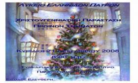 2008-12-21_Αφίσα ΧρισΠαρ