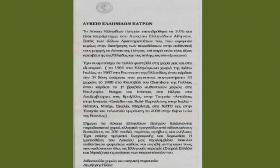2010-12-20: Εκδήλωση -Ας Τραγουδήσω και ας χαρώ- στο Συνεδριακό και Πολιτιστικό Κέντρο του Πανεπιστημίου Πατρών 5/5